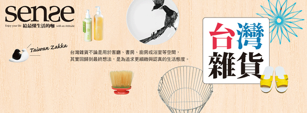 SENSE  |  好感誌   臺灣在地文化創意雜貨推薦特輯  - 實體雜誌刊物 - - 線上雜誌發行 -