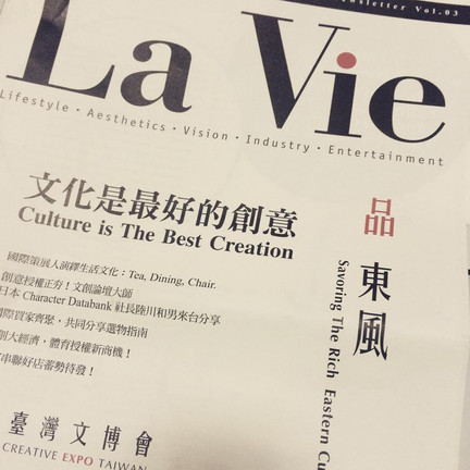 La Vie  |  「用設計改變世界」文化創意博覽會特刊   品 東風 - 餐桌新美學 入選品牌推薦特輯  - 實體專刊刊物 -