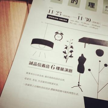 無限種理想的生活方式 | 誠品生活風格提案特展專刊   臺灣文創品牌推薦專題  - 實體刊物發行 -