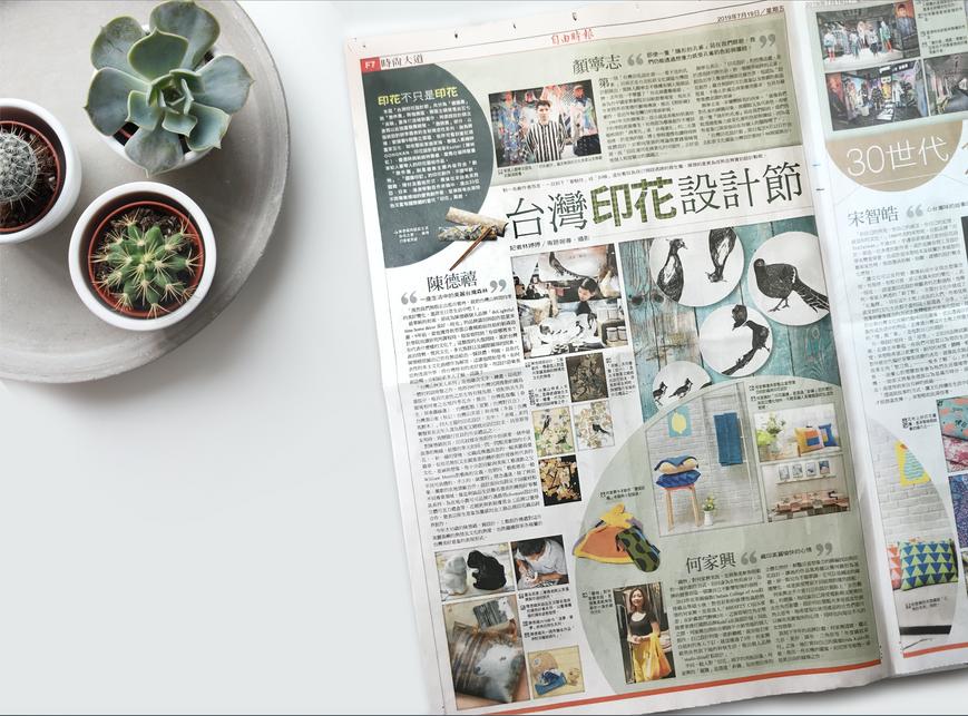 LIBERTY TIMES NEWS |  自由時報   臺灣印花設計節-精選話題設計師專題報導  - 實體報紙發行 - - 電子報 -