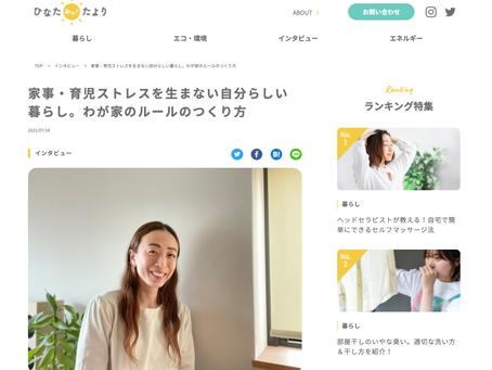 WEBメディア「ひなたおたより」にて、インタビュー記事を掲載いただきました!