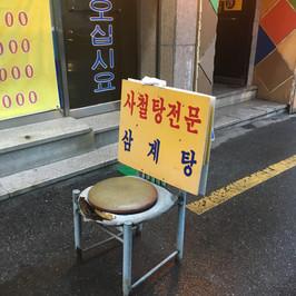 2017.서울시 마포구 합정동