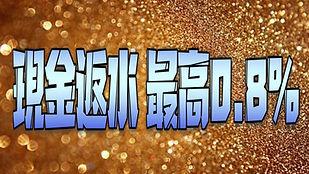 【出款保證】玩運彩推薦 娛樂城首選 百家樂返水最高