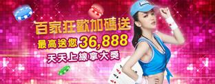 金合發娛樂城【總經銷】百家樂活動獎金瘋狂送