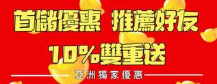 金合發娛樂城 首儲優惠、推薦好友10%雙重送