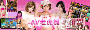 金合發娛樂城【總經銷】專屬AV老虎機