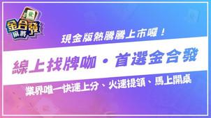 神來也推薦【金合發麻將】線上台灣麻將App下載