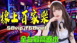 百家樂線上投注 金合發娛樂城 58vip.jf68.net.jpg