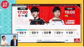 台灣運彩開放投注《英雄聯盟》LPL、LCK聯賽賽事 - 金合發電競賽式投注