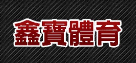 金合發娛樂城【總經銷】運彩線上投注 鑫寶體育系統