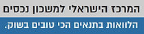 המרכז הישראלי למשכון נכסים