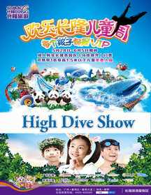 Ocean Kingdom's Water & High Dive Show