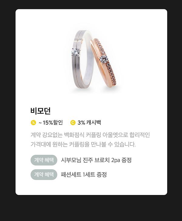 210430_혼수-종로페이지_06.png