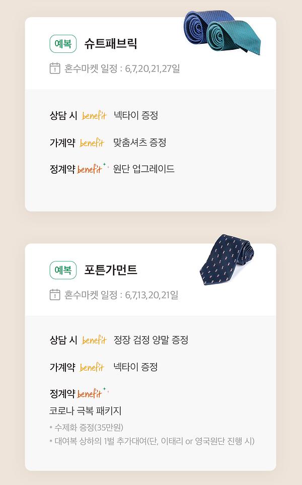 2100302_3월-혼수마켓-업체혜택_04.pn