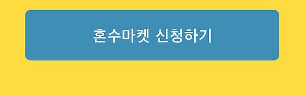 210628_7월-혼수마켓_03.png