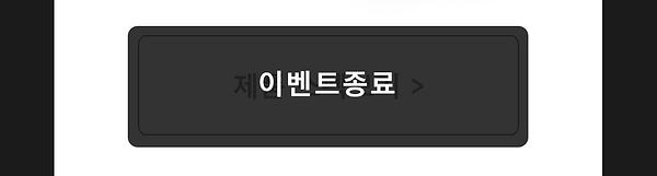 201126_시크릿딜_종료_06.png