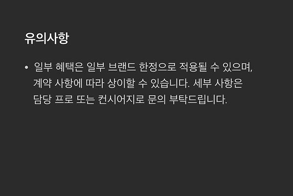 210503_웨딩북혜택-모아보기_안내사항