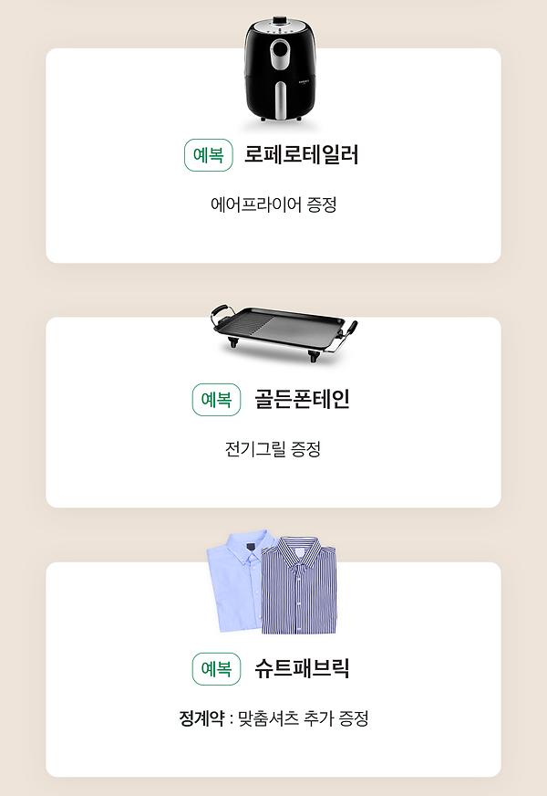 210324_혼수마켓-혜택_02.png