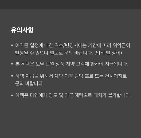 201005_토탈촬영-프로모션_08.png