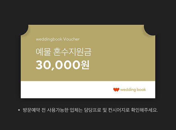 201202_예물-쿠폰.jpg