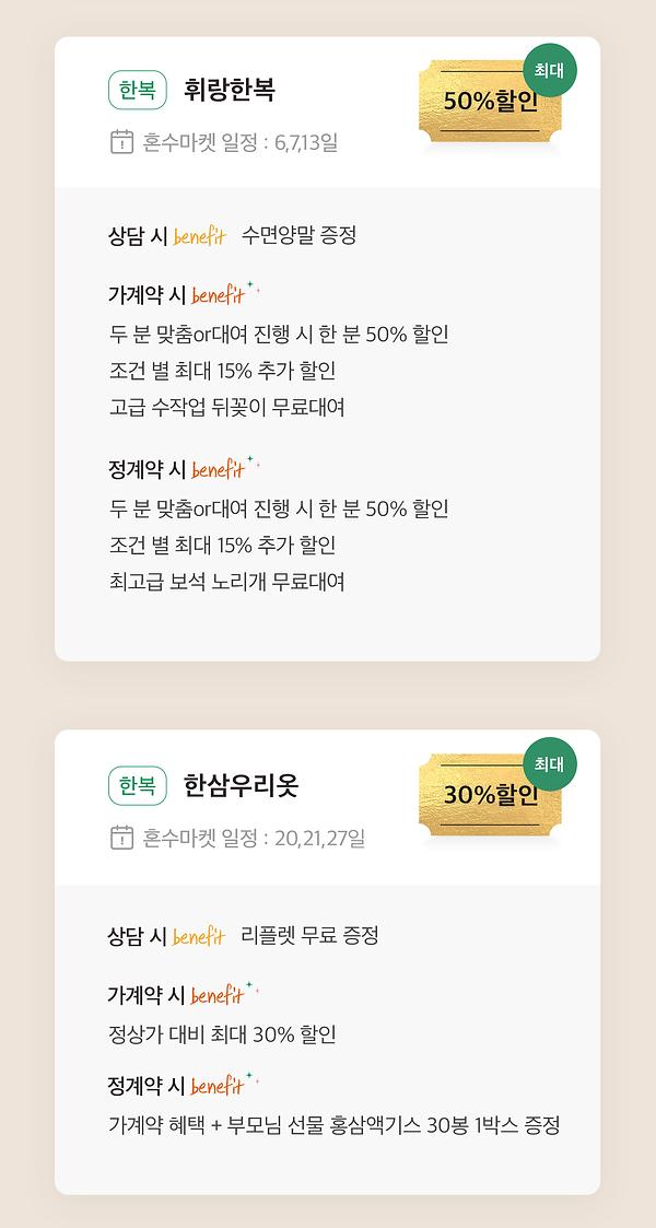 2100302_3월-혼수마켓-업체혜택_05.pn