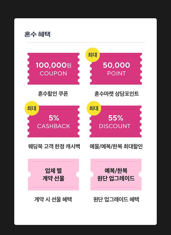210309_웨딩북혜택-모아보기_06.png