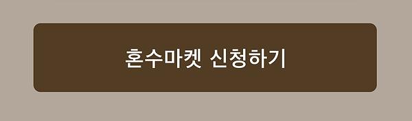 200825_9월-혼수마켓_03.png
