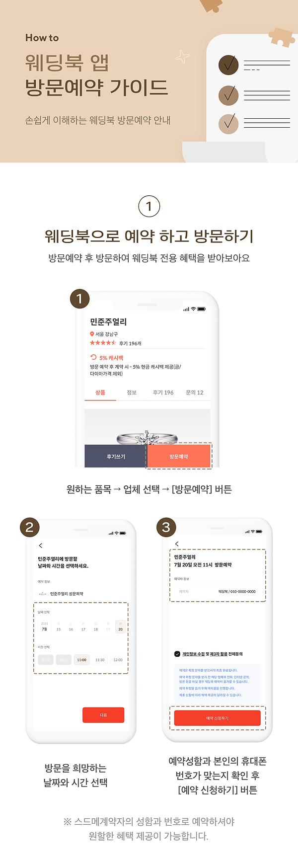 210715_웨딩북-앱-방문예약-가이드_02.png