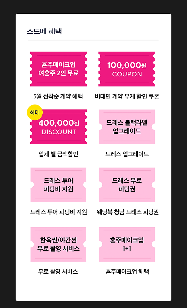 210506_웨딩북-혜택-미리보기.png