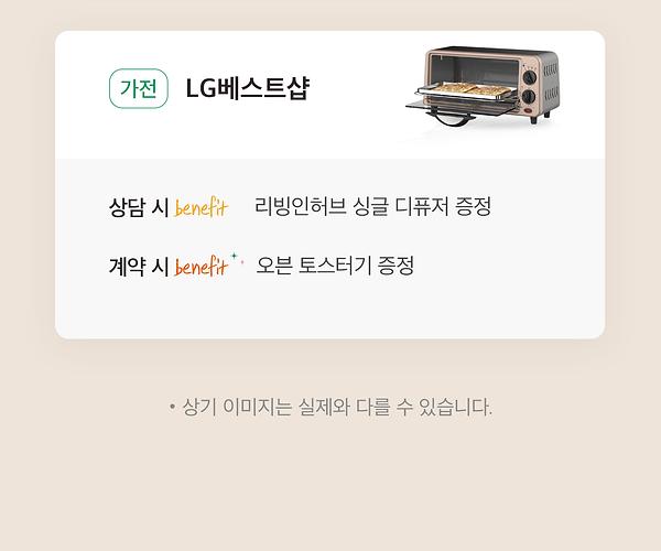 201228_1월-혼수마켓-업체혜택_06.png