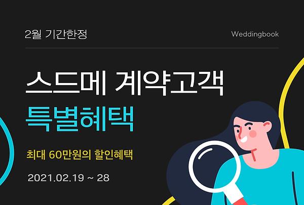210219_웨딩북-계약혜택_01.png