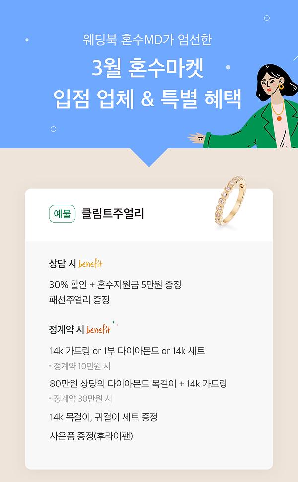 2100302_3월-혼수마켓-업체혜택_01.pn