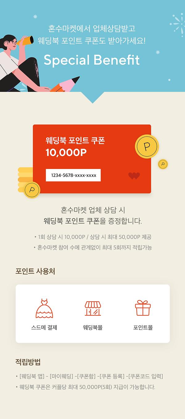 210226_3월-혼수마켓_04.png