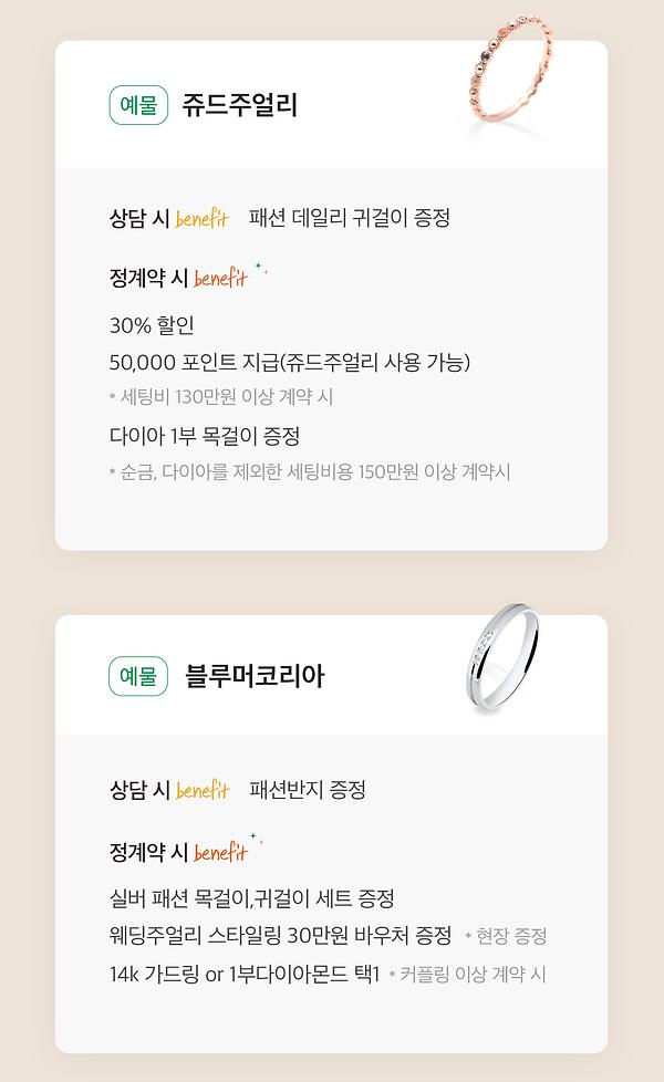 201228_1월-혼수마켓-업체혜택_02.png