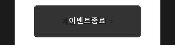 201126_시크릿딜_종료_04.png