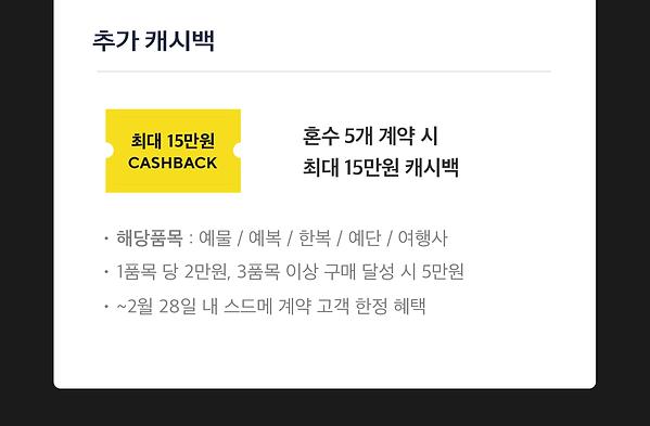 210219_웨딩북-계약혜택_04.png