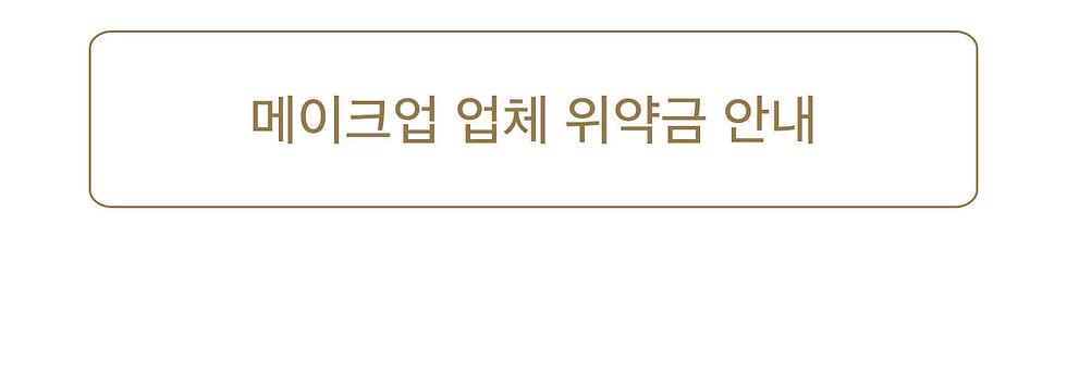200302_코로나-스튜디오-위약금규정_06.