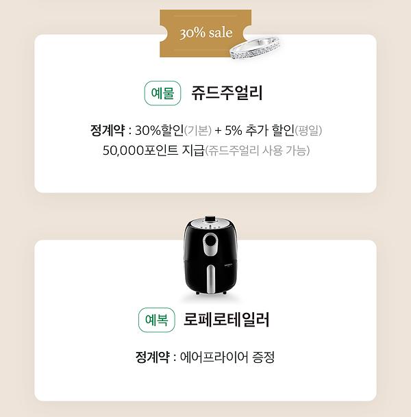 210628_혼수마켓-혜택_02.png