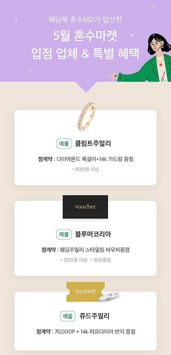 210423_혼수마켓-혜택_01.png