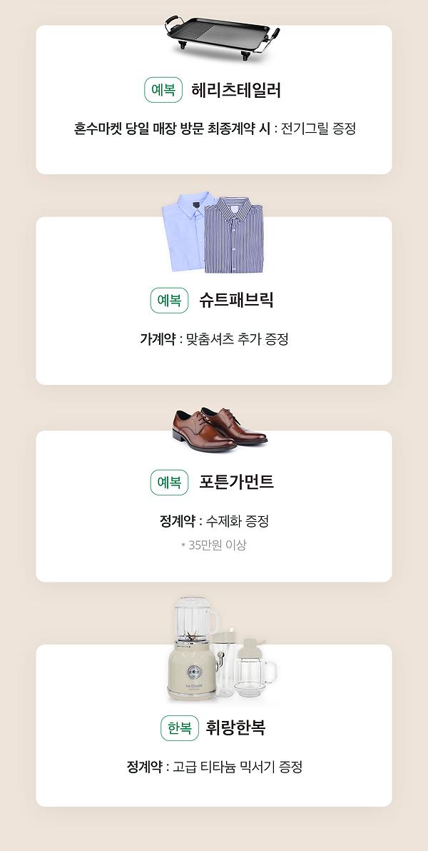 210628_혼수마켓-혜택_03.png