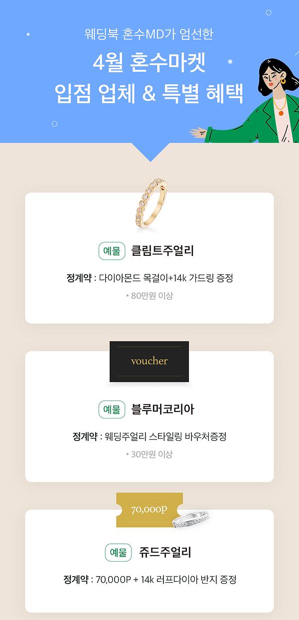 210324_혼수마켓-혜택_01.png
