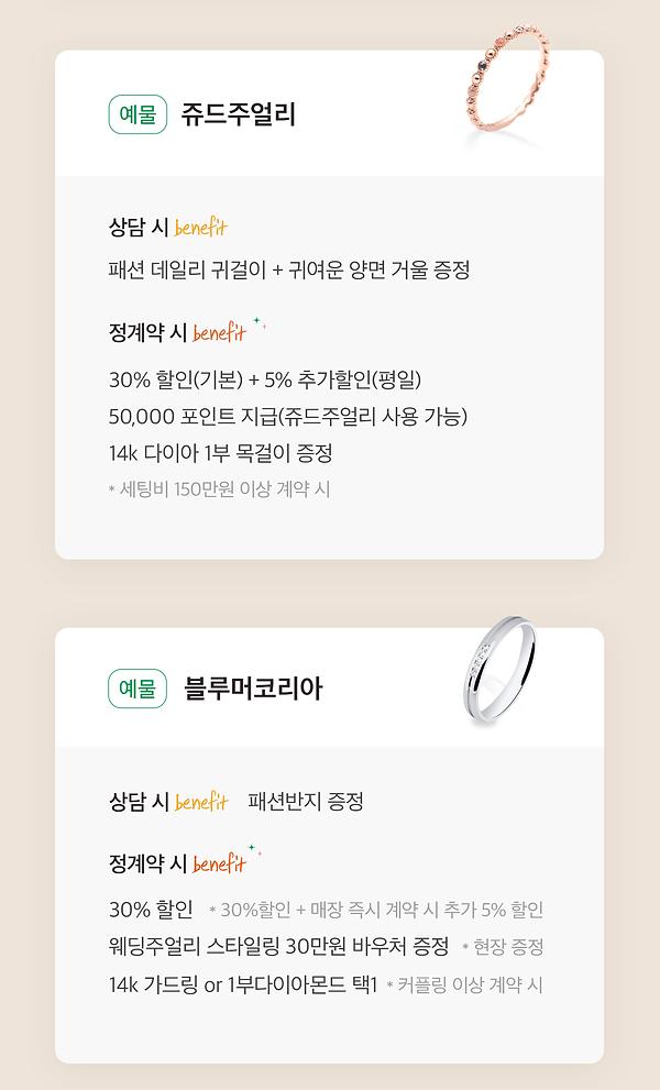 210120_2월-혼수마켓-업체혜택_02.png