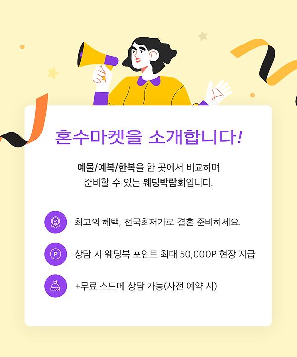 210426_5월-혼수마켓_하이마트용_01.pn