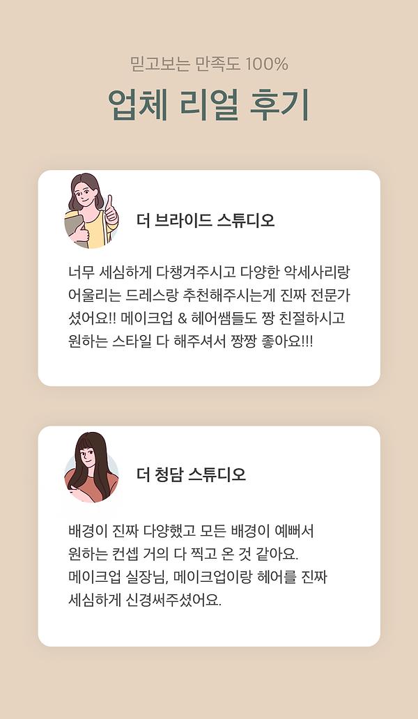 201012_토탈촬영-프로모션_수정_03.pn