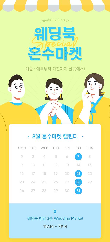 210721_7월-혼수마켓_01.png
