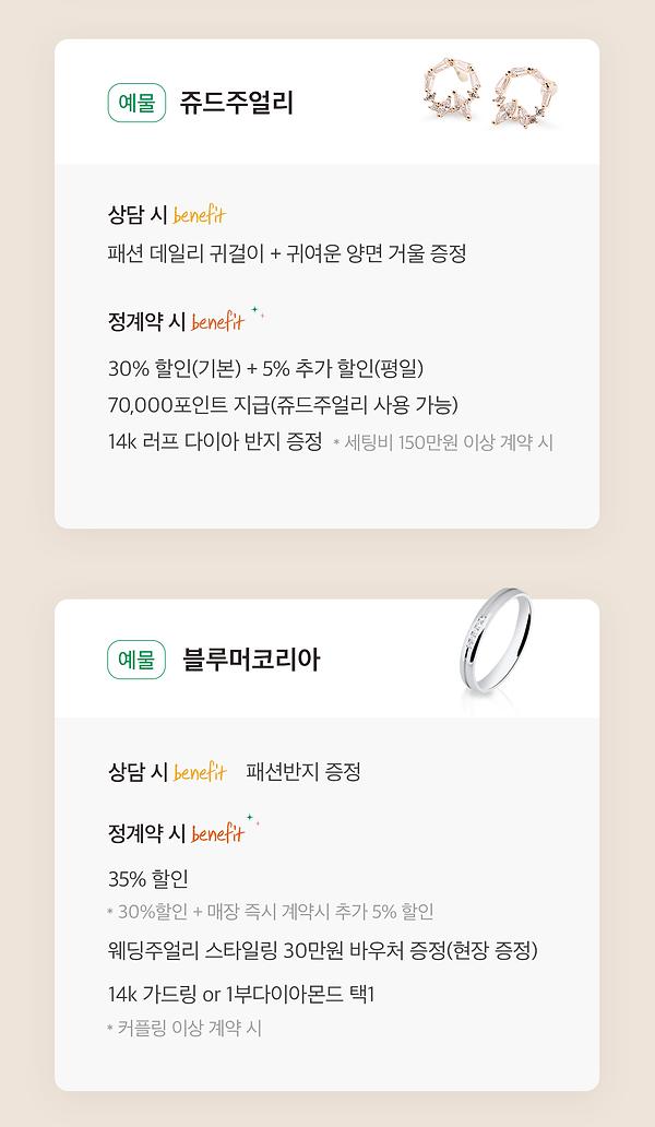 2100302_3월-혼수마켓-업체혜택_02.pn