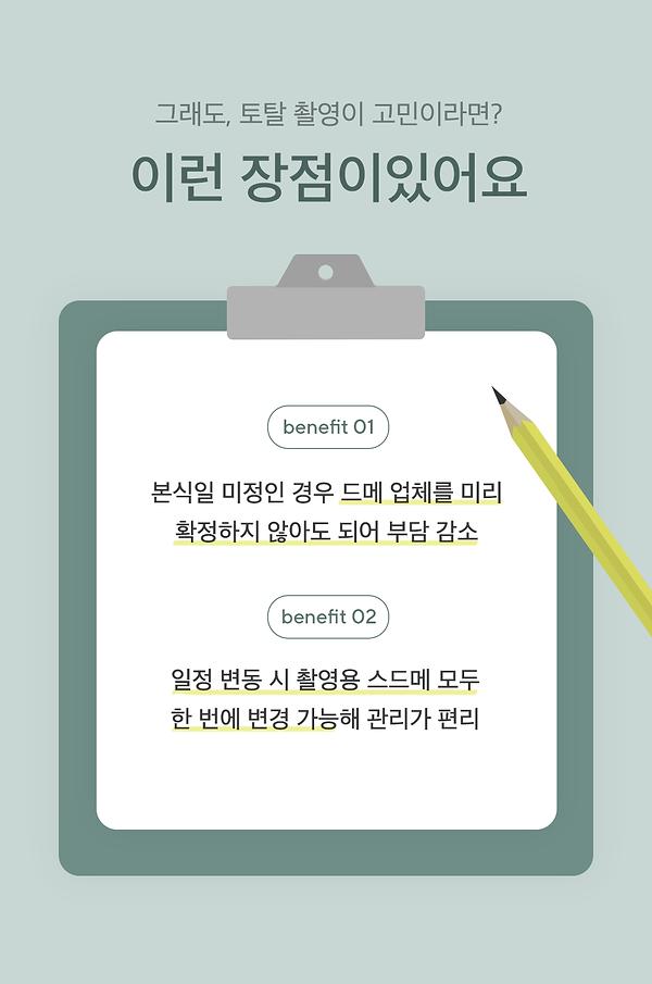 201012_토탈촬영-프로모션_수정_02.pn