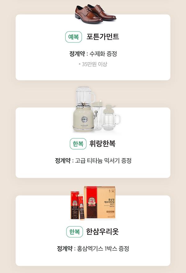 210423_혼수마켓-혜택_03.png