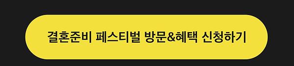 210309_웨딩북혜택-모아보기_04.png