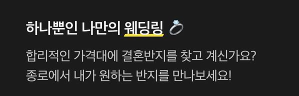210430_혼수-종로페이지_05.png